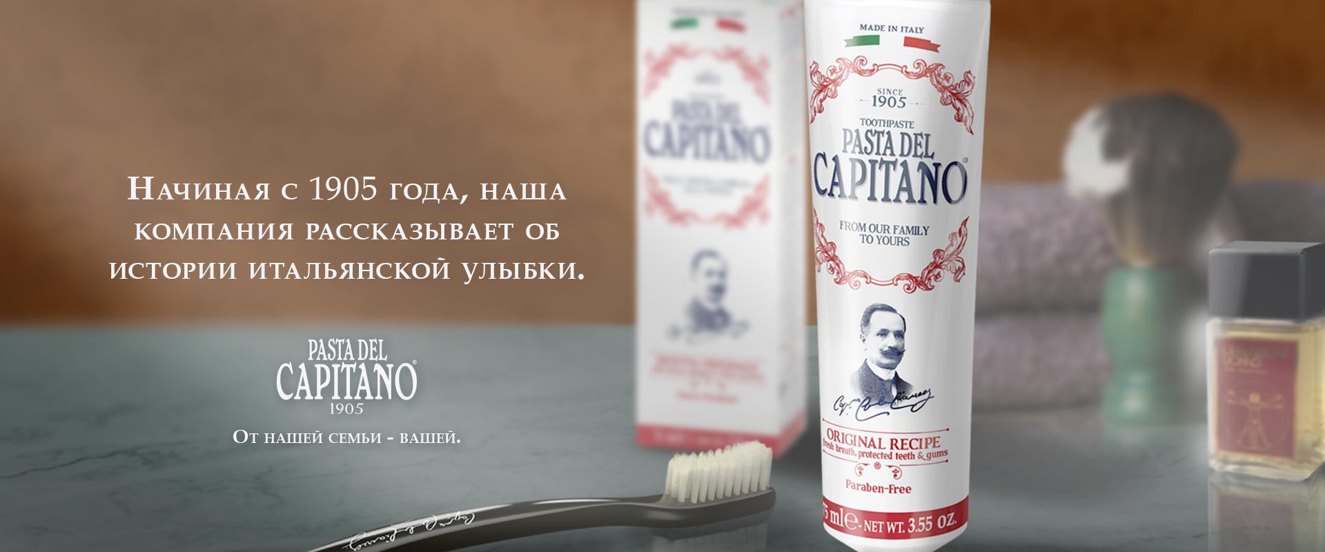 Capitano 1905